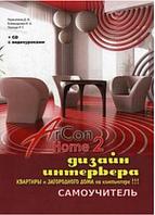 Дизайн интерьера квартиры и загородного дома на компьютере в ArCon Home 2. Самоучитель. + CD