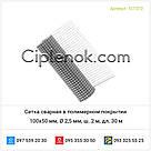 Сетка сварная в полимерном покрытии 100x50 мм, Ø 2,5 мм, ш. 2 м, дл. 30 м, фото 3