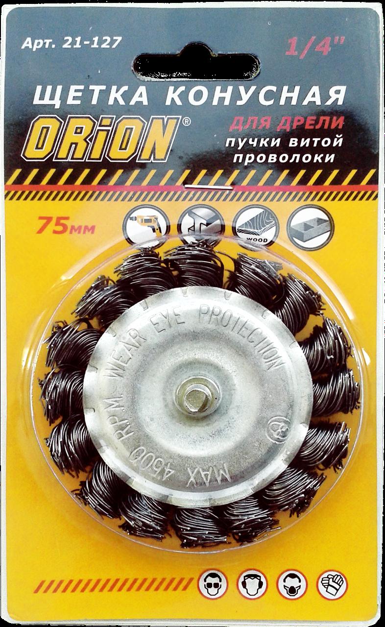 """Щетка конусная   75 мм для дрели, 1/4"""" (витая проволока) """"ORION"""""""