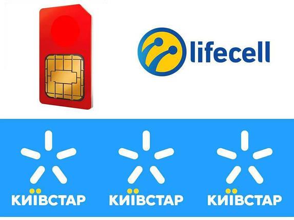 Квинтет 050, 073, 0**, 0**, 0**-8-666-5-44 Vodafone, lifecell, Киевстар, Киевстар, Киевстар, фото 2