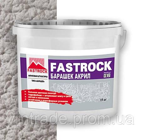 "Штукатурка акриловая ""барашек"", Фастрок (Fastrock Baranek Akryl) 15 кг"