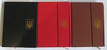 """Ежедневник\ щоденник недатированый на магнитной кнопке """"Золотой Трезубец"""" 150л. № 2515"""
