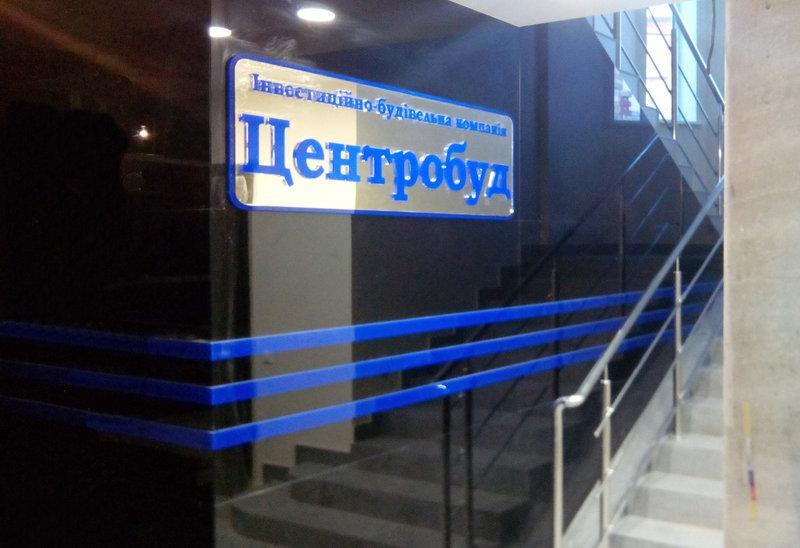 """""""ИСК Центробуд"""" инвестиционно-строительная компания 3"""