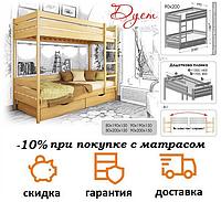 Двухъярусная деревянная кровать Дуэт из бука фабрика Эстелла