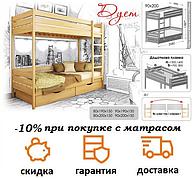 Кровать Дуэт из бука фабрика Эстелла
