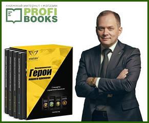 Полный комплект книг Александра Высоцкого для руководителей малого и среднего бизнеса – купить по доступной цене