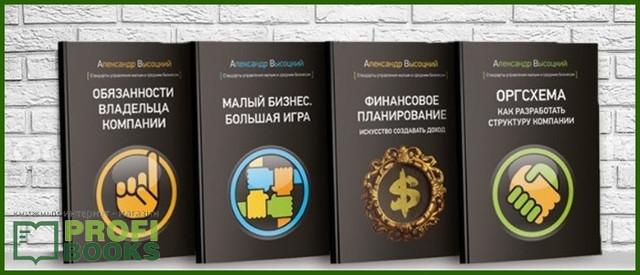 Полный комплект бизнес-литературы А. Высоцкого