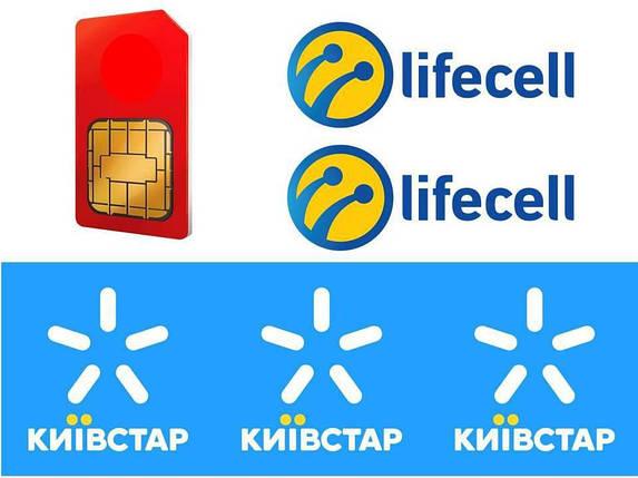 Секстет 066, 073, 093, 0**, 0**, 0**-52-89-666 Vodafone, lifecell, lifecell, КС, КС, КС, фото 2