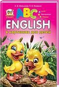 Іноземні мови для дітей та дорослих