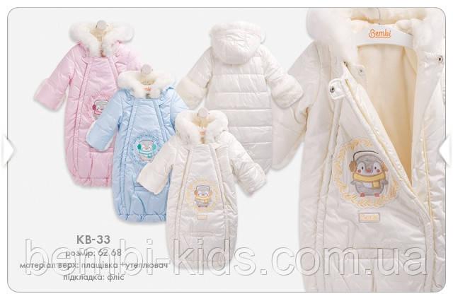 Зимний конверт для новорожденного. КВ33