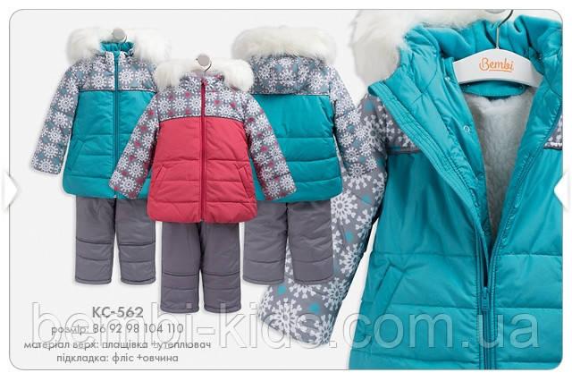 Зимний костюм на овчине, для девочки. КС562