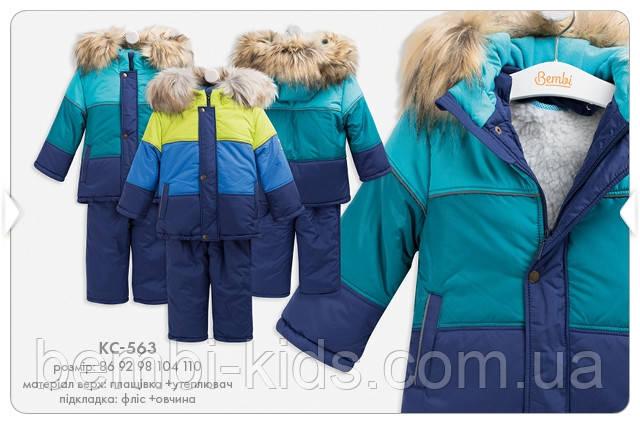 Зимовий костюм на овчині, для хлопчика. КС563