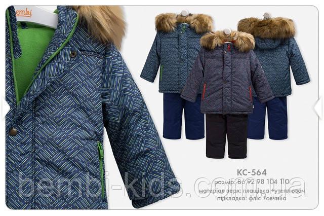 Зимний костюм на мальчика. КС564