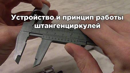 Устройство и принцип работы штангенциркулей. Как пользоваться штангенциркулем.