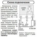 Реле напряжения ZUBR D63, фото 3