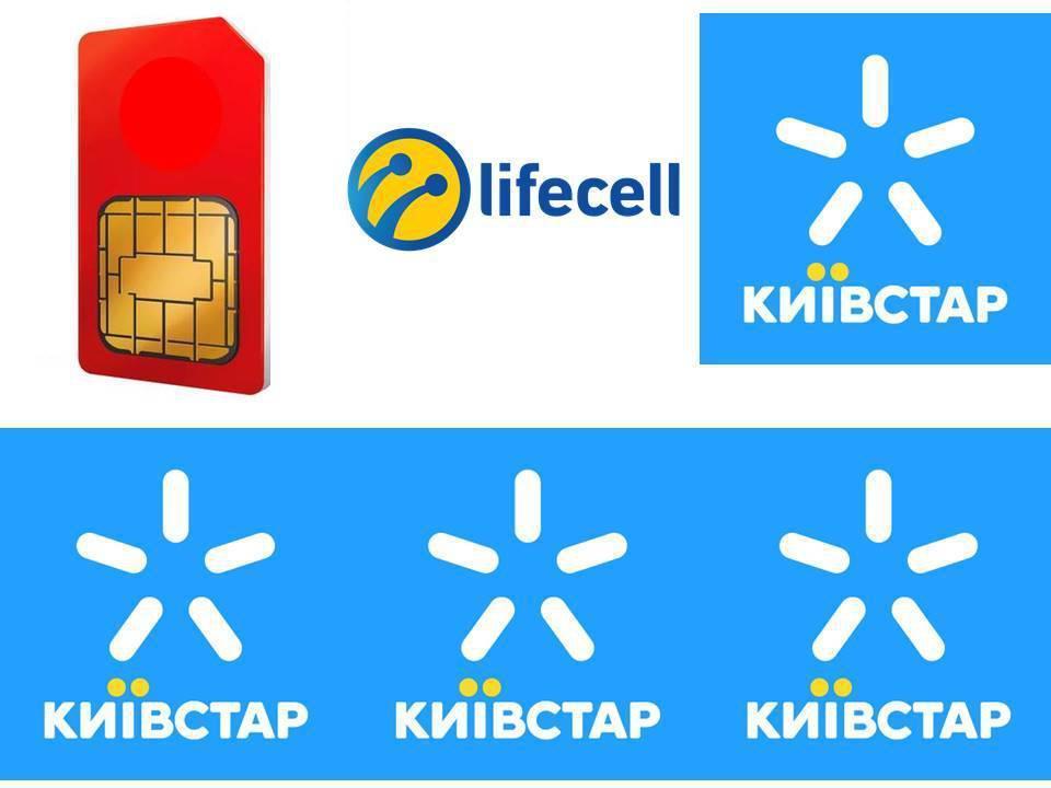 Секстет 050, 073, 0**, 0**, 0**, 0**-8-666-5-44 Vodafone, lifecell, КС, КС, КС, КС