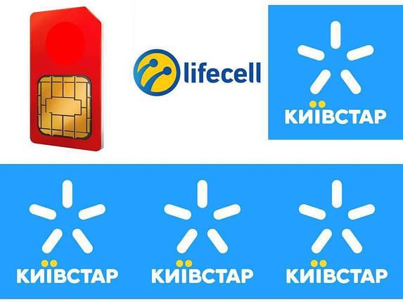 Секстет 050, 073, 0**, 0**, 0**, 0**-8-666-5-44 Vodafone, lifecell, КС, КС, КС, КС, фото 2