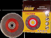 """Щетка кольцевая  200*32 мм (гофрированная проволока) """"ORION"""""""