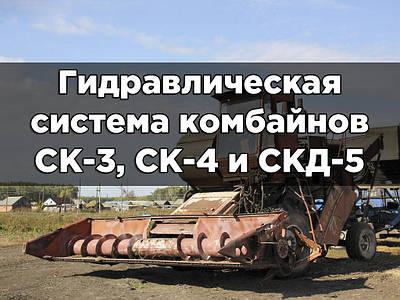 Гидравлическая система комбайнов СК-3, СК-4 и СКД-5