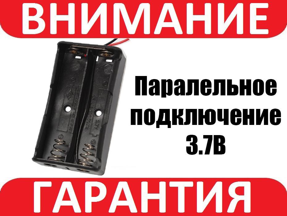 Батарейный отсек 18650 на 2 аккумулятора с параллельным подключением