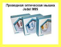 Проводная оптическая мышка Jedel M85, фото 1