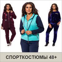 Большие спортивные костюмы женские