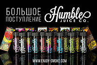 Снова в продаже все лучшие вкусы Humble в объеме 120 мл!