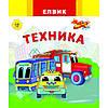 Веселка. Книжка-Ладошка. Техника (рус/укр)
