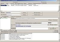 Автоматизированная система психологического исследования личности (СПДО), фото 1