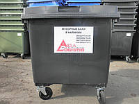Мусорный бак,контейнер(бак сміттевий, сміттевий контейнер) 1100л WEBER