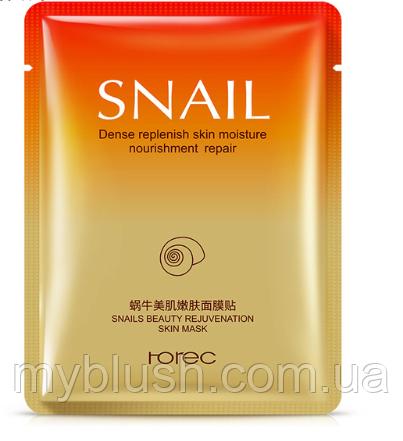 Омолаживающая тканевая маска для лица Rorec Snail Rejuvination skin 30 g