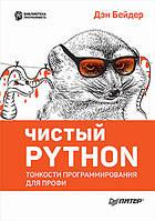 Чистый Python. Тонкости программирования для профи Бейдер Д.