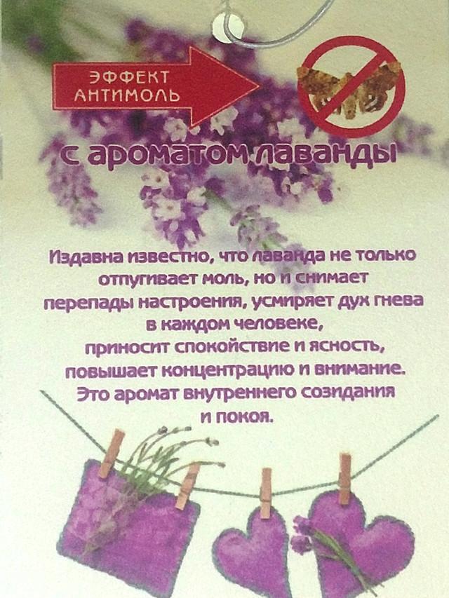 Средство антимоль для женских меховых шуб