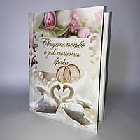Обложка для Свидетельство о браке на Украинском языке.