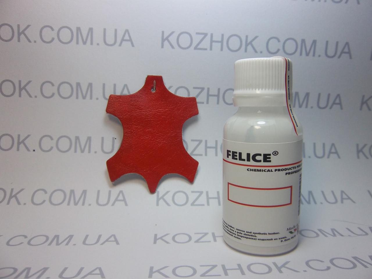 Краска для кожи Felice цв.Красный (25 мл)Для обуви,гладкой кожи, кожгалантереи, кожаной мебели, кожаного салон
