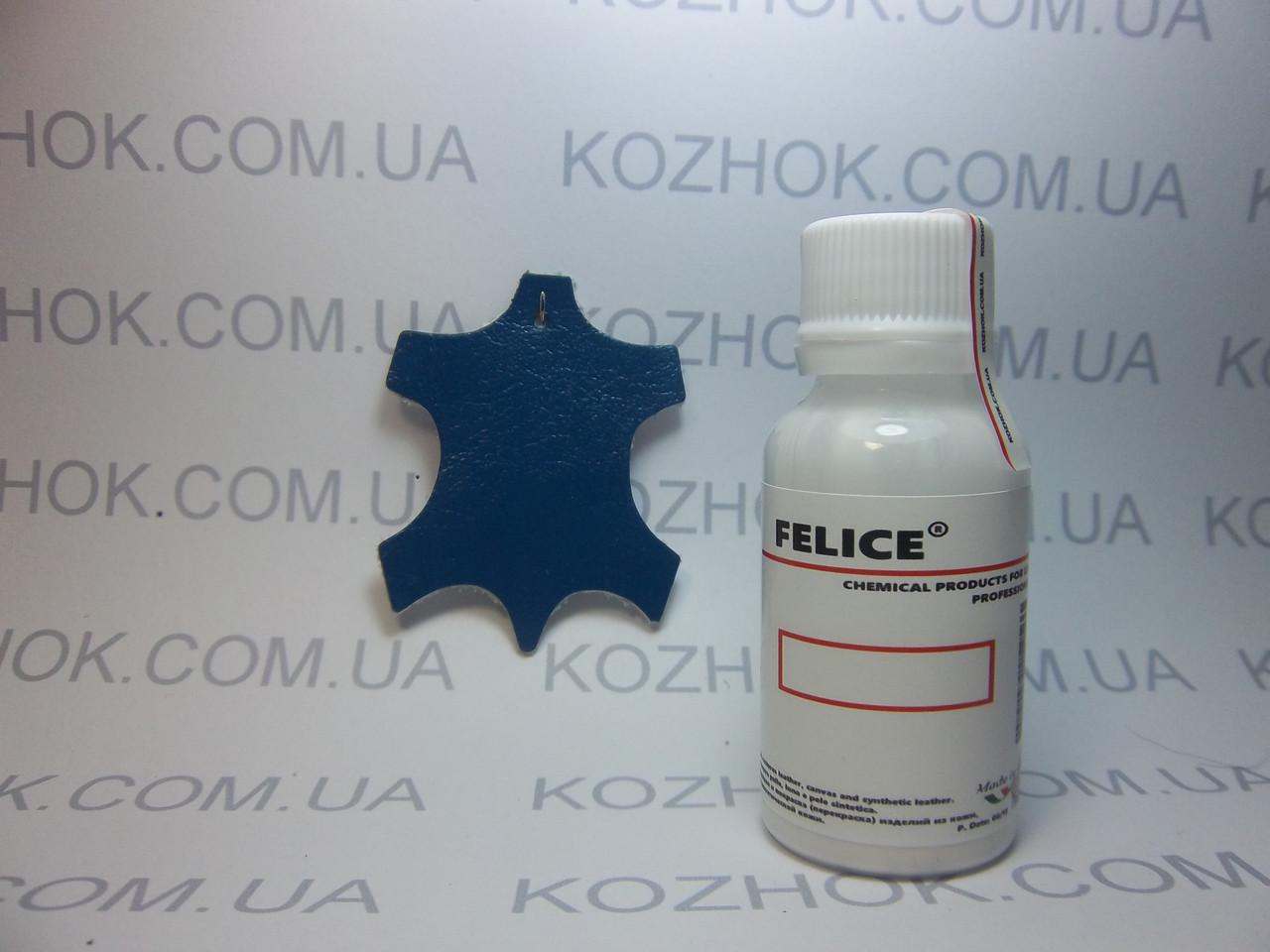 Краска для кожи Felice цв.Синий (25 мл)Для обуви,гладкой кожи, кожгалантереи, кожаной мебели, кожаного салона