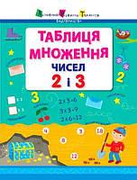 АРТ Таблиця множення чисел 2 і 3 (у)