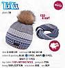 Шапка и снуд для мальчика  TuTu 59 арт.5-000139(50-54,54-58)