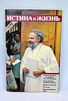"""Ежемесячный христианский журнал: """"Истина и жизнь"""", №1/1995"""