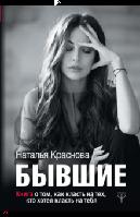 Наталья Краснова Бывшие книга о том как класть на тех кто хотел класть на тебя