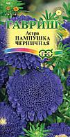 Астра Пампушка черничная 0,3 г (Гавриш)