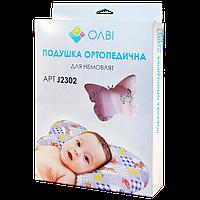 Ортопедическая подушка для новорожденных Бабочка в коробке ОП-02 (J2302)