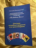 «Описание волшебных предметов и их происхождения» иллюстрированная книга с упражнениями. Винниченко Н.