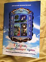 Сказки, открывающие путь. Сборник с терапевтическими сказками. Винниченко Наталия