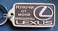 Брелок з натуральної шкіри Lexus