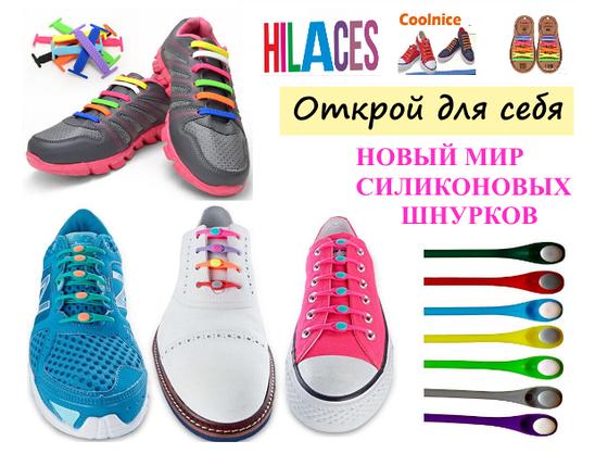 Анти-шнурки | Силиконовые шнурки | Шнурки которые не надо завязывать оптом, фото 2