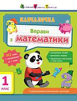 АРТ Навчалочка: Вправи з математики.1клас.(у), 26*20см., 96стр., ТМ Ранок, произ-во Украина