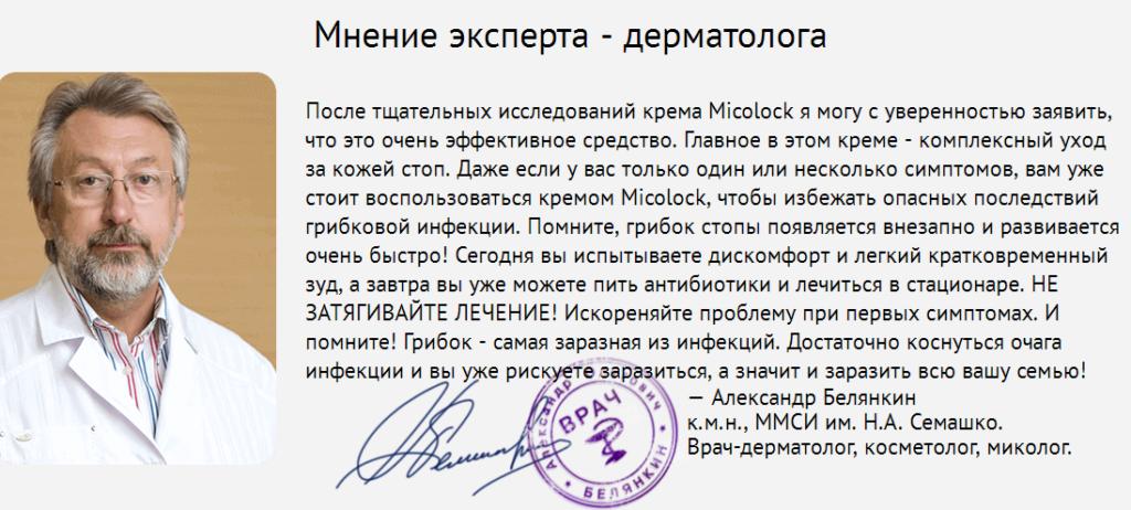 Micolock - Мазь від Грибка Ніг і Нігтів (Миколок) — в Категорії ...