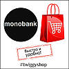 Возможность оплаты заказа на карту Monobank