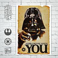"""Постер """"Empire Needs You!"""". Звёздные Войны. Размер 60x42см (A2). Глянцевая бумага"""